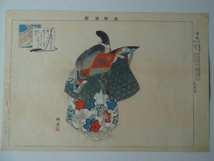 "Original woodblock print - Tsukioka Kogyo (1869-1927) - 'Kiyotsune' - From the series ""Nogaku zue"" (Pictures of Nô Plays) - Japan - 1898 - Catawiki"