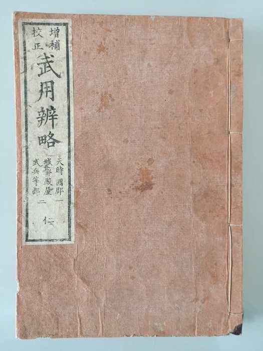 Book, Original woodblock print (1) - Paper - Samurai Manual - kinoshita YOSHITOSHI - Buyou Benryaku vol 1 & 2 - Japan - Edo Period (1600-1868)