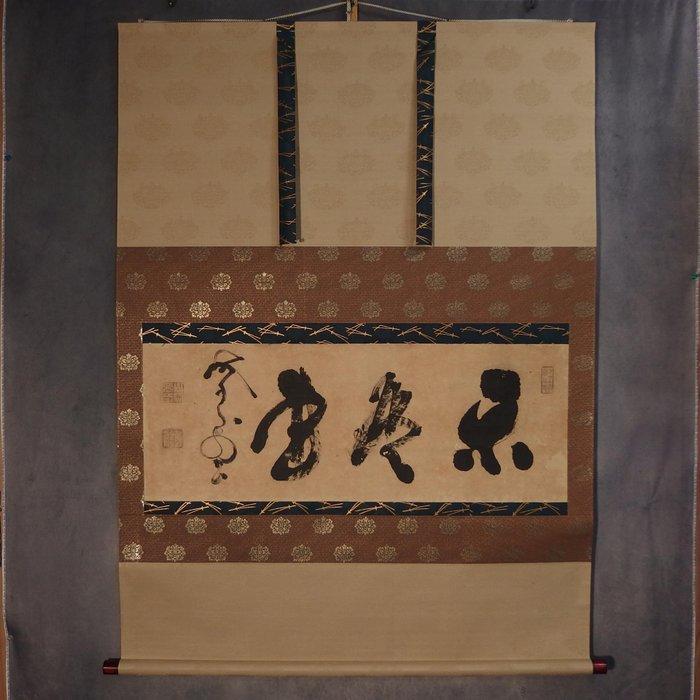 Calligraphy, Hanging scroll - Paper, Silk - Handwriting '楽是書 (Writing Is Joy)' - With signature and seals 'Yamaoka Tesshu 山岡鉄舟' - Japan - Late 19th century