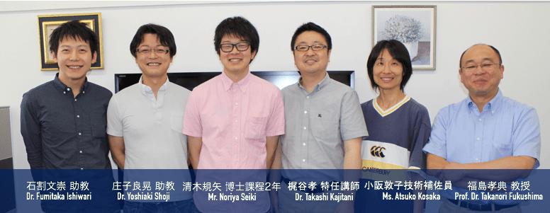 福島教授と今回の研究に関わった研究者