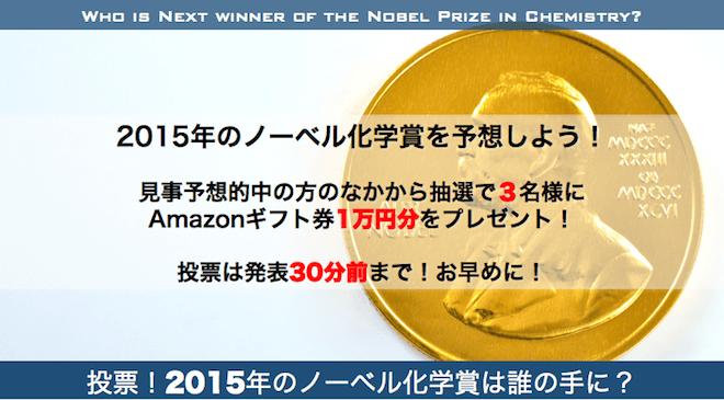 投票!2015年ノーベル化学賞は誰...