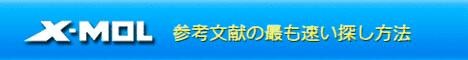 X-MOL-Banner_for_Chem-Station
