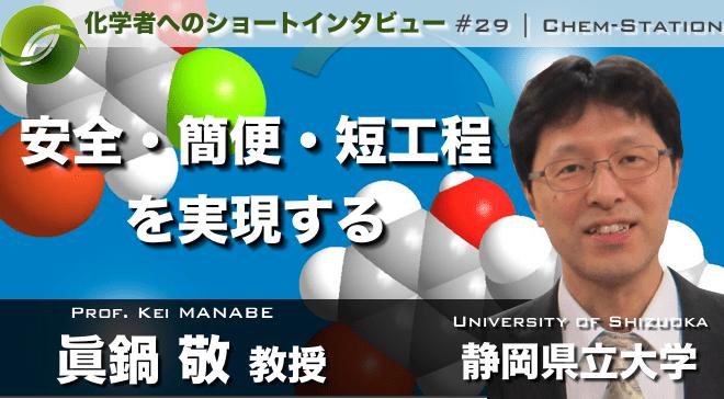 第29回「安全・簡便・短工程を実現する」眞鍋敬教授 | Chem-Station ...