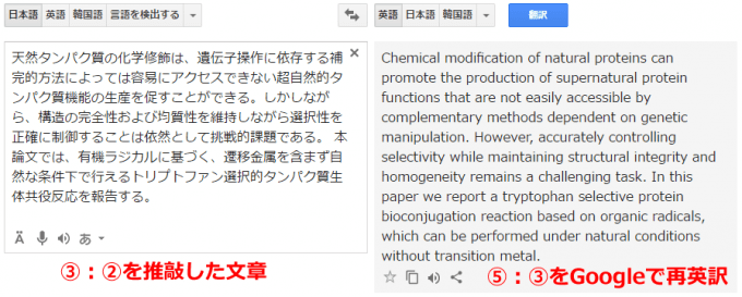 google_translate_6
