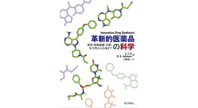 プロセス化学に関する記事一覧