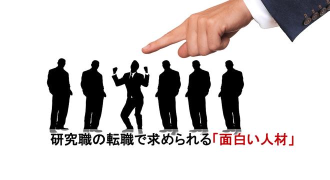 研究職の転職で求められる「面白...