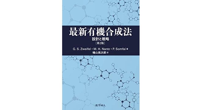 有機化学に関する記事一覧
