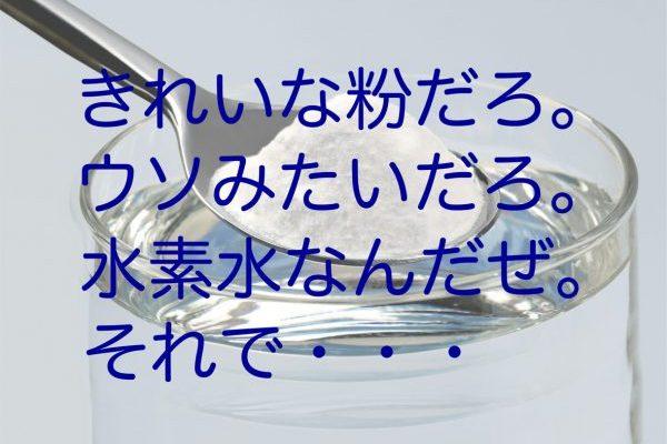 最近のwebから〜固体の水素水?・化合物名の商標登録〜 | Chem-Station ...