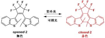 diarylethene