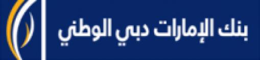بنك الإمارات دبي الوطني - التمويل الإسلامي بتحويل الراتب
