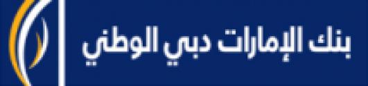 بنك الإمارات دبي الوطني - برنامج التمويل الإسلامي بدون تحويل راتب