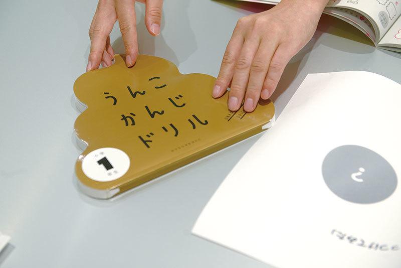 うんこ漢字ドリルのデザイン