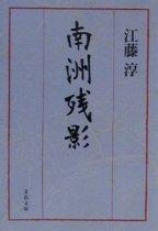 """Nanshūzan'ei"" by Jun Etō"