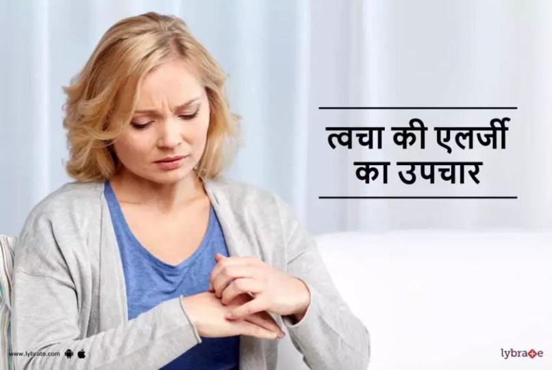 Baba Ramdev Yoga For Allergy In Hindi