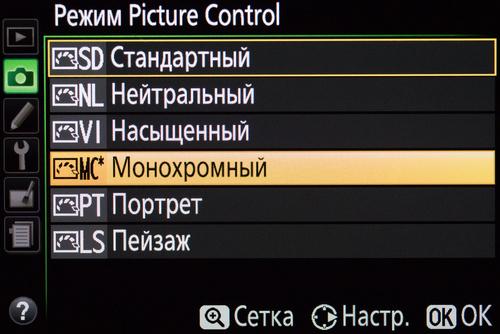 Настройки Picture Control в фотоаппаратах Nikon сильно влияют на передачу цветов и контраста на фото. Однако неумелая работа может сделать цвета на фото просто неестественными.