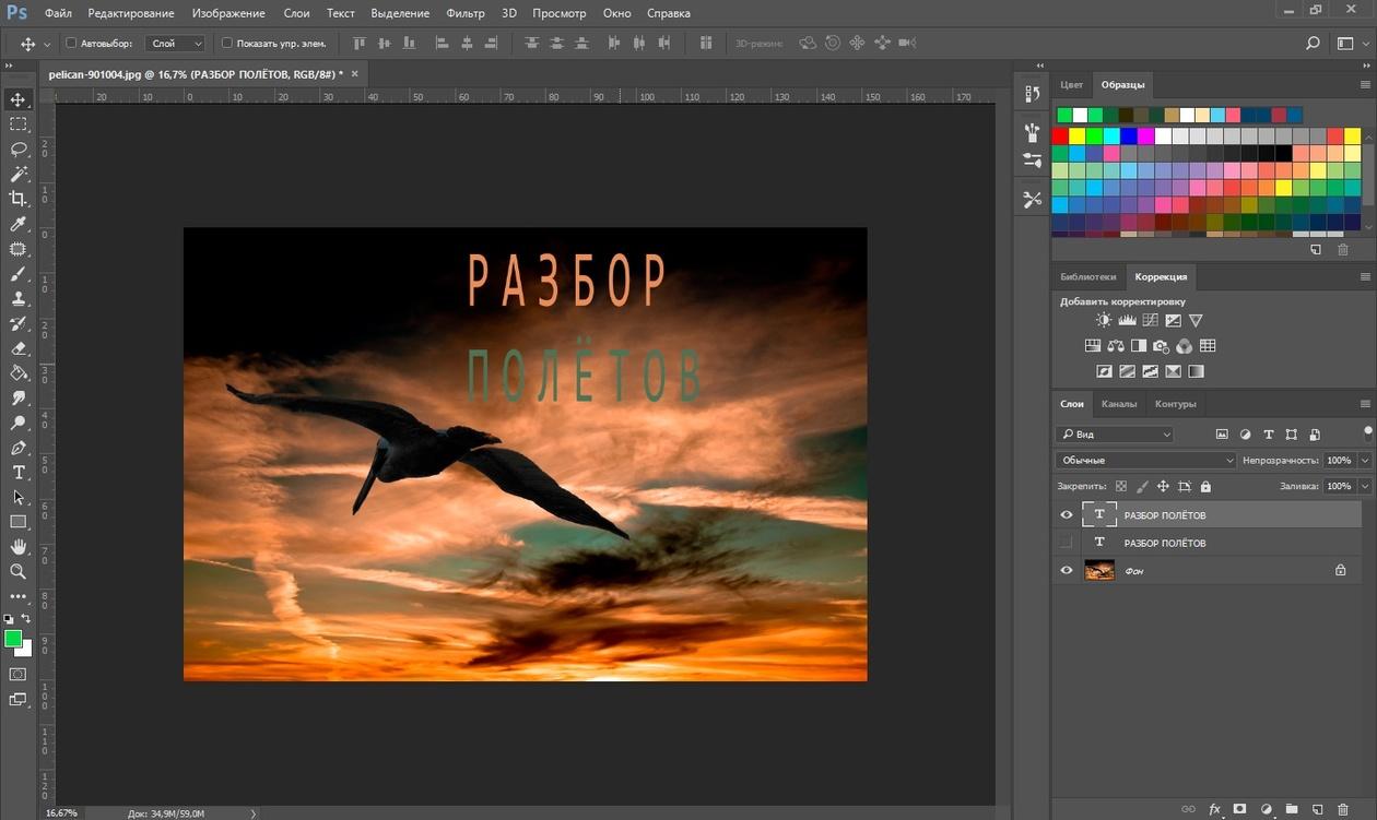 Как сделать надпись на картинке в фотошоп, прикольные про