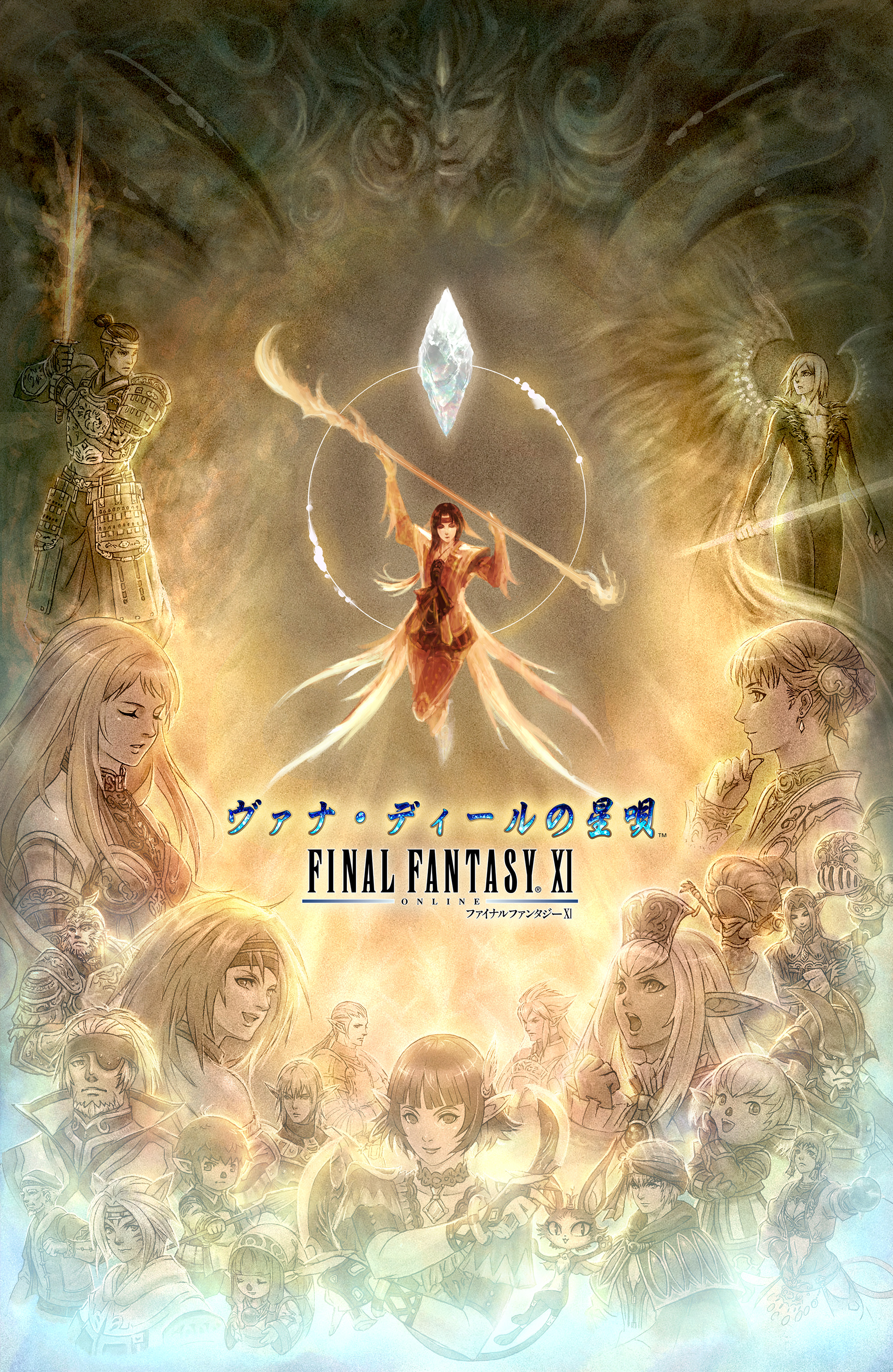 Final Fantasy XI RPG Site