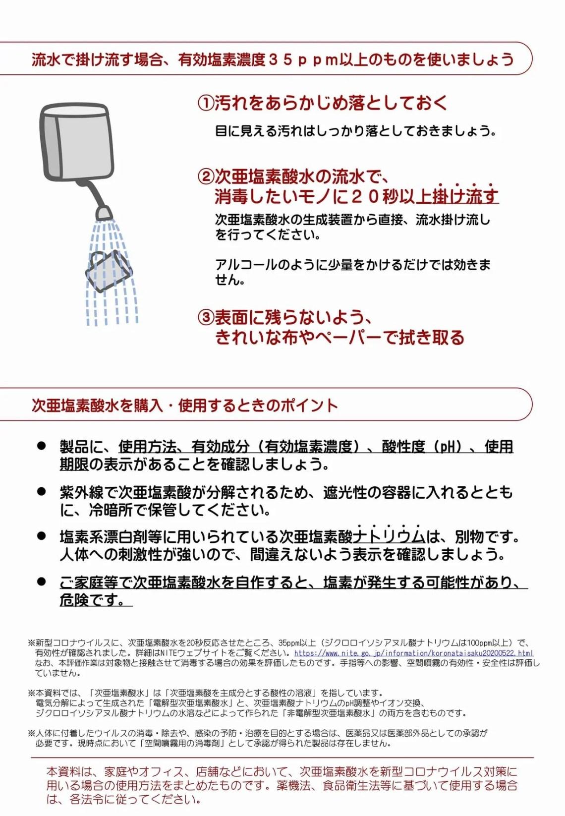 20200626013-4 「次亜塩素酸水」の使い方について2