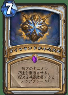 ダイヤモンドの小呪文石