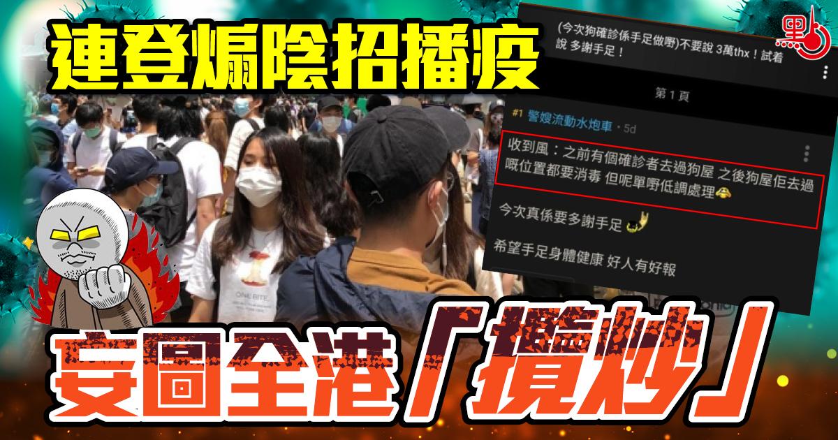 連登煽陰招播疫 妄圖全港「攬炒」 - 香港文匯網