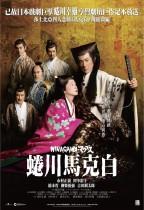 蜷川馬克白 - WMOOV電影