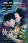 WMOOV電影 - 香港電影情報及全港戲院網上購票