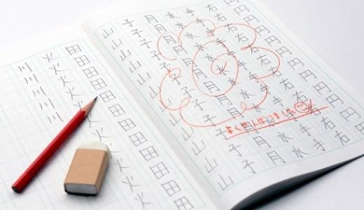 中学受験で使える新出漢字の勉強法!よくある質問4つにも答えます