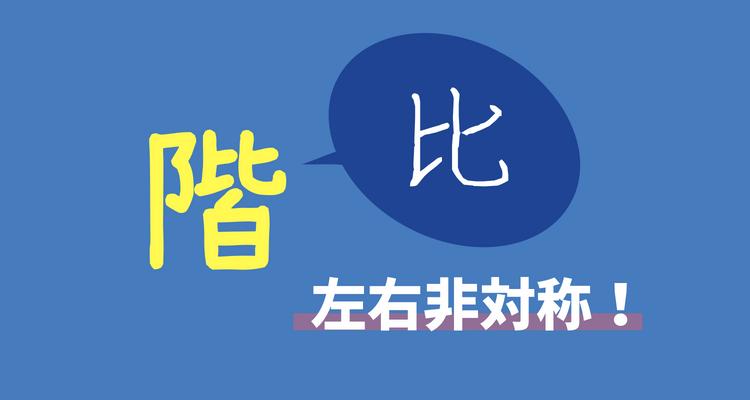 間違えやすい漢字「階」