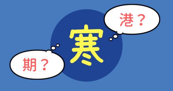 間違えやすい漢字「寒」