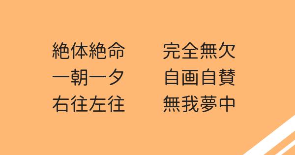 漢字に注意したい4年生の四字熟語6