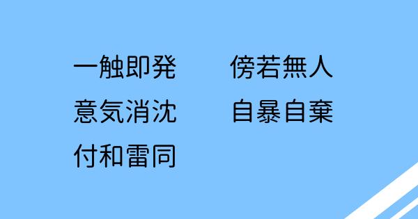 小学校で習わない漢字を使う四字熟語