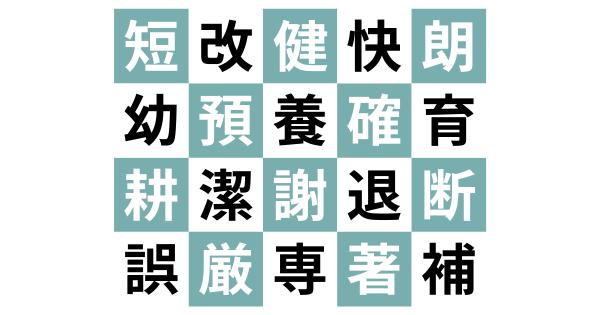 送り仮名を間違えやすい漢字20