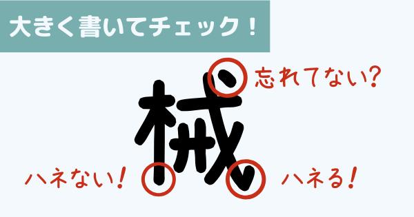 漢字は大きく書いてチェックする