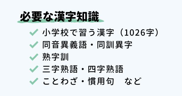 テストで必要な漢字の知識