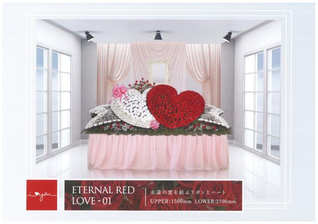 ETERNAL RED 永遠の愛を結ぶリボンとハート UPPER:1500mm LOWER:2700mm