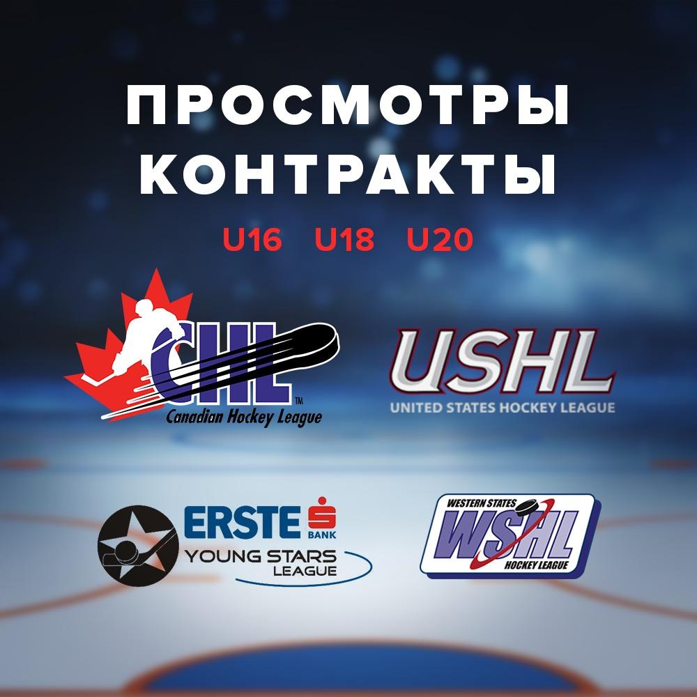 Ваша хоккейная мечта — наша помощь!