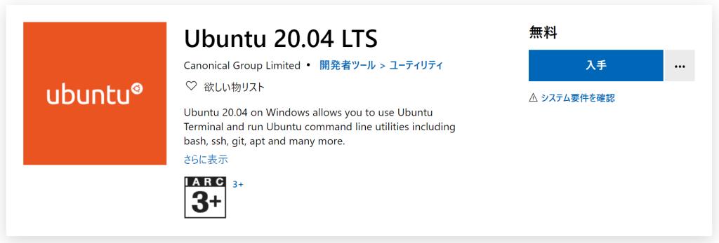 Ubuntu 20.04のインストール
