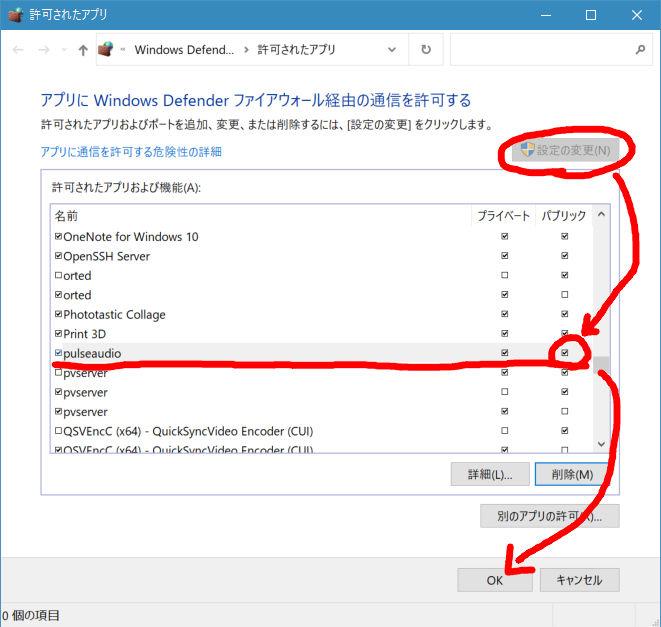 あとから「パブリックネットワーク」からのアクセスを許可する設定