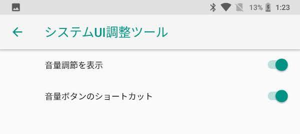 システムUI調整ツールのマナーモード関連の項目(Android 8)