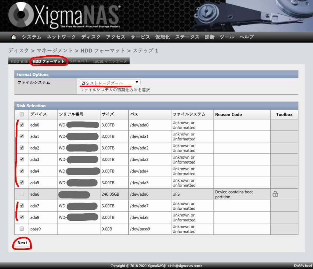 XigmaNAS HDDのフォーマット画面