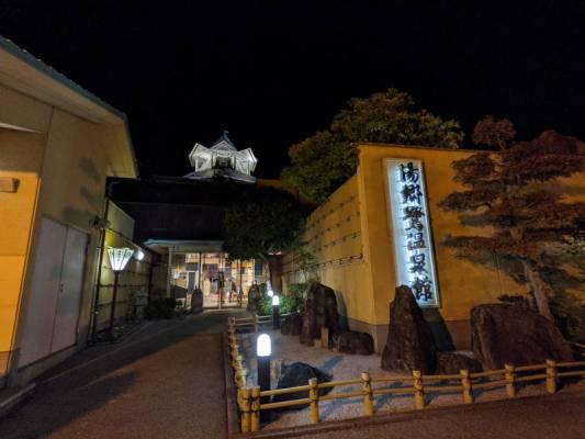 岡山県美作市の「湯郷 鷺温泉館」を利用してみました
