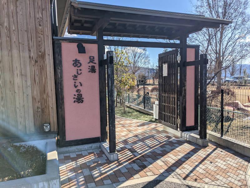 高浜健康温泉センター ゆたん歩゜ 足湯入り口