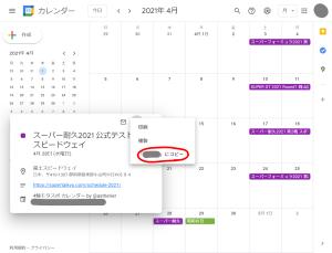 イベント単位で自分のカレンダーにコピーできます。