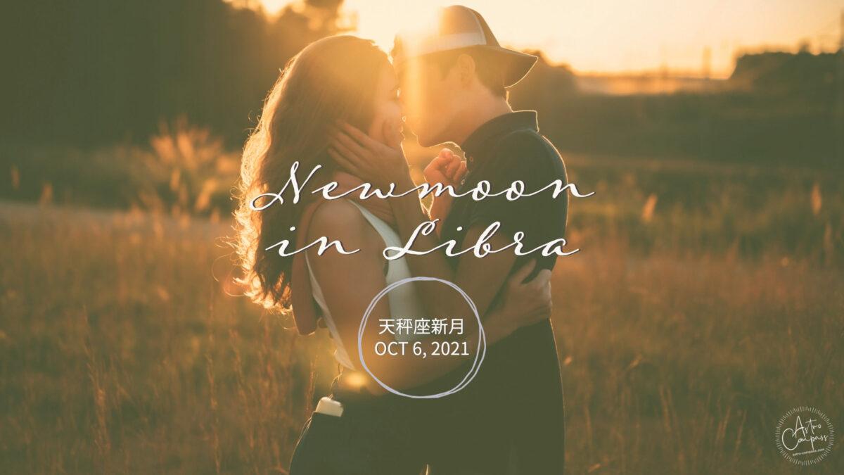 2021年10月6日天秤座新月。対人関係を見直し将来への展望を意図する