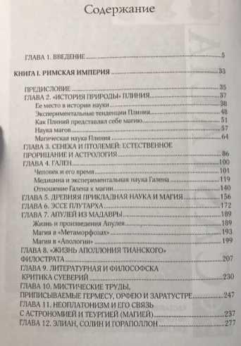 lin-torndaik-istorija-magii-kniga1-soderganie