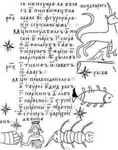 астрология картинки, астрология русская, знаки зодиака