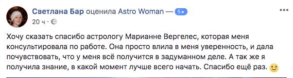 Консультация астролога Марианны Вергелес