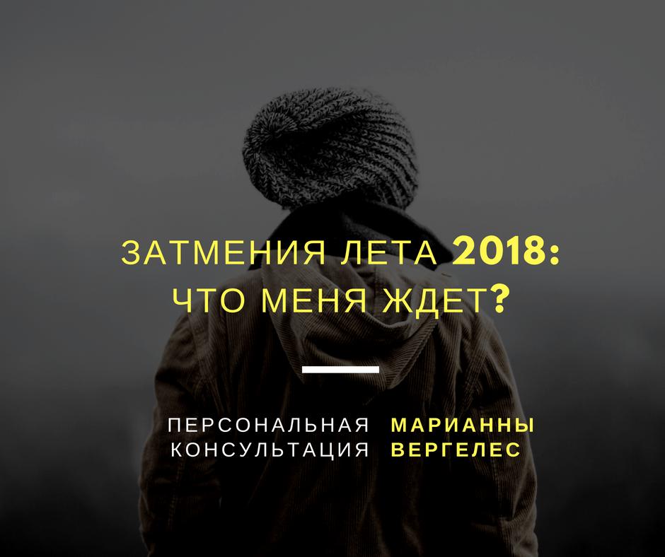 Затмения Лета 2018