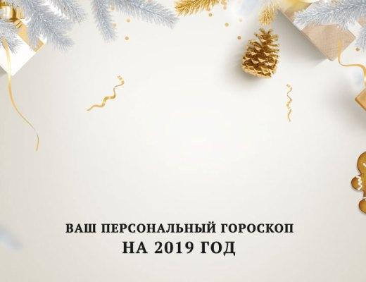 Гороскоп 2019