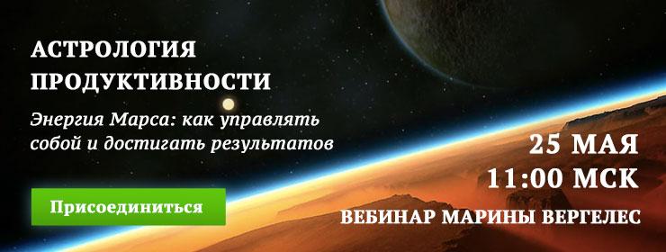 Вебинар Астрология Продуктивности